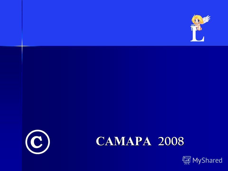 САМАРА 2008 C L