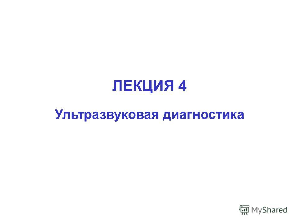 ЛЕКЦИЯ 4 Ультразвуковая диагностика