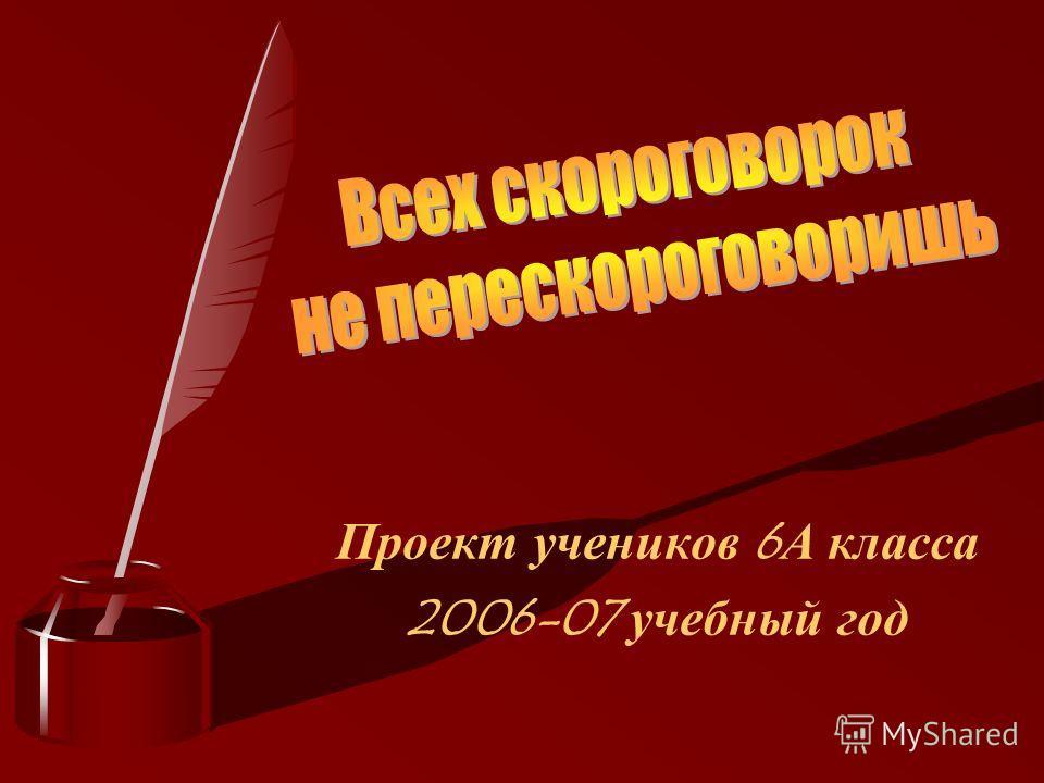 Проект учеников 6 А класса 2006-07 учебный год