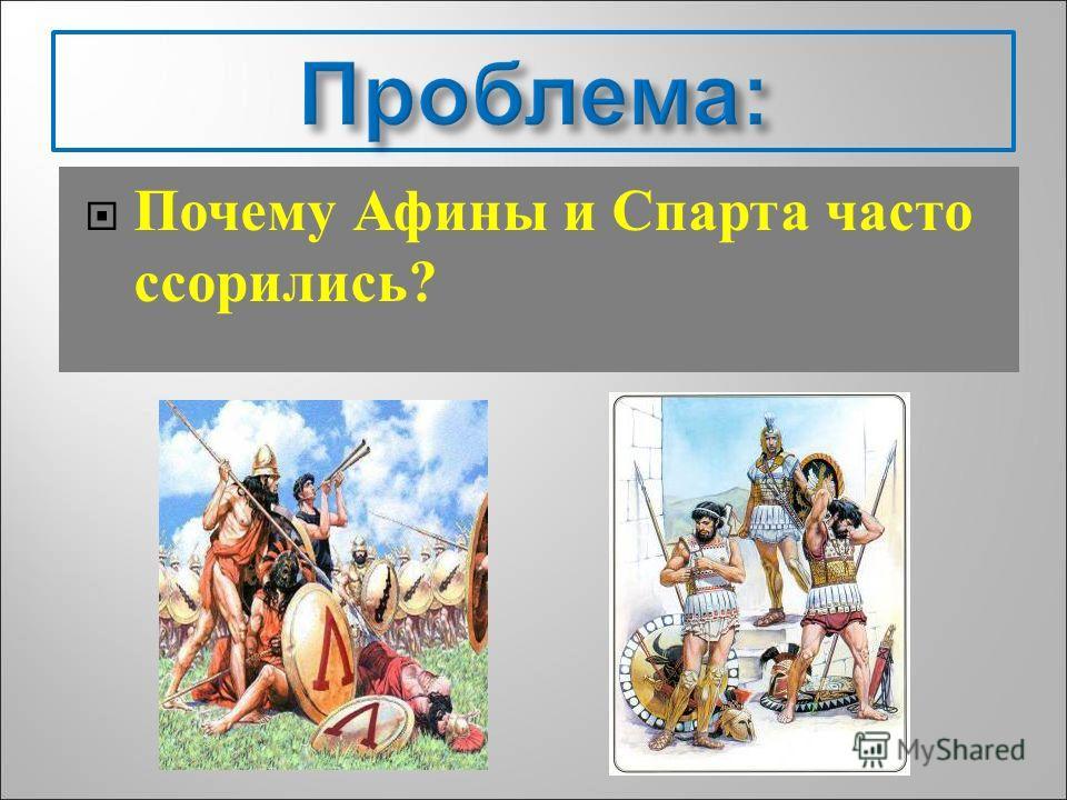 Почему Афины и Спарта часто ссорились ?