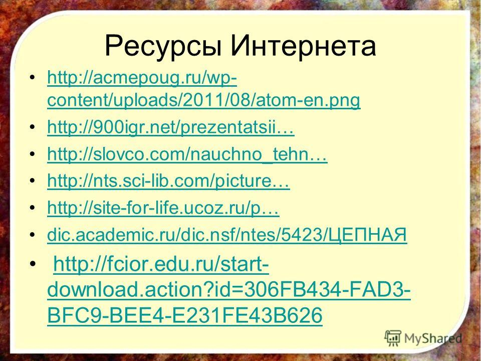 Ресурсы Интернета http://acmepoug.ru/wp- content/uploads/2011/08/atom-en.pnghttp://acmepoug.ru/wp- content/uploads/2011/08/atom-en.png http://900igr.net/prezentatsii… http://slovco.com/nauchno_tehn… http://nts.sci-lib.com/picture… http://site-for-lif