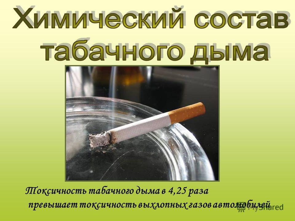 Токсичность табачного дыма в 4,25 раза превышает токсичность выхлопных газов автомобилей