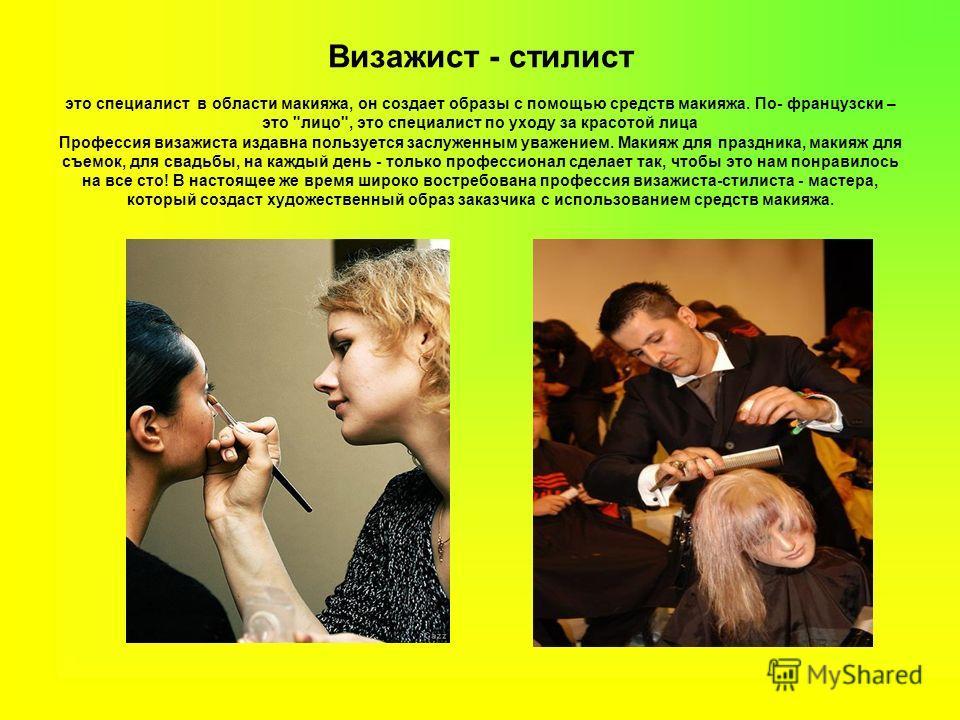Визажист - стилист это специалист в области макияжа, он создает образы с помощью средств макияжа. По- французски – это