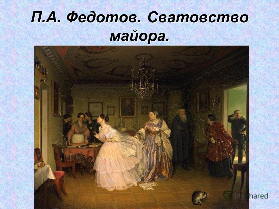 П.А. Федотов. Сватовство майора.