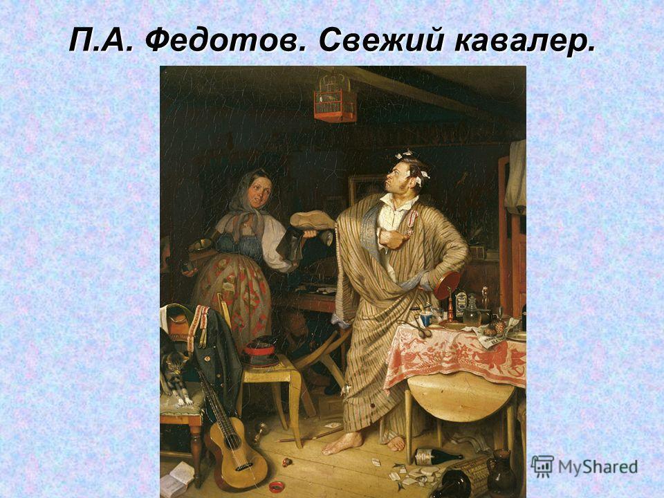 П.А. Федотов. Свежий кавалер.