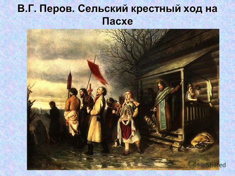 В.Г. Перов. Сельский крестный ход на Пасхе