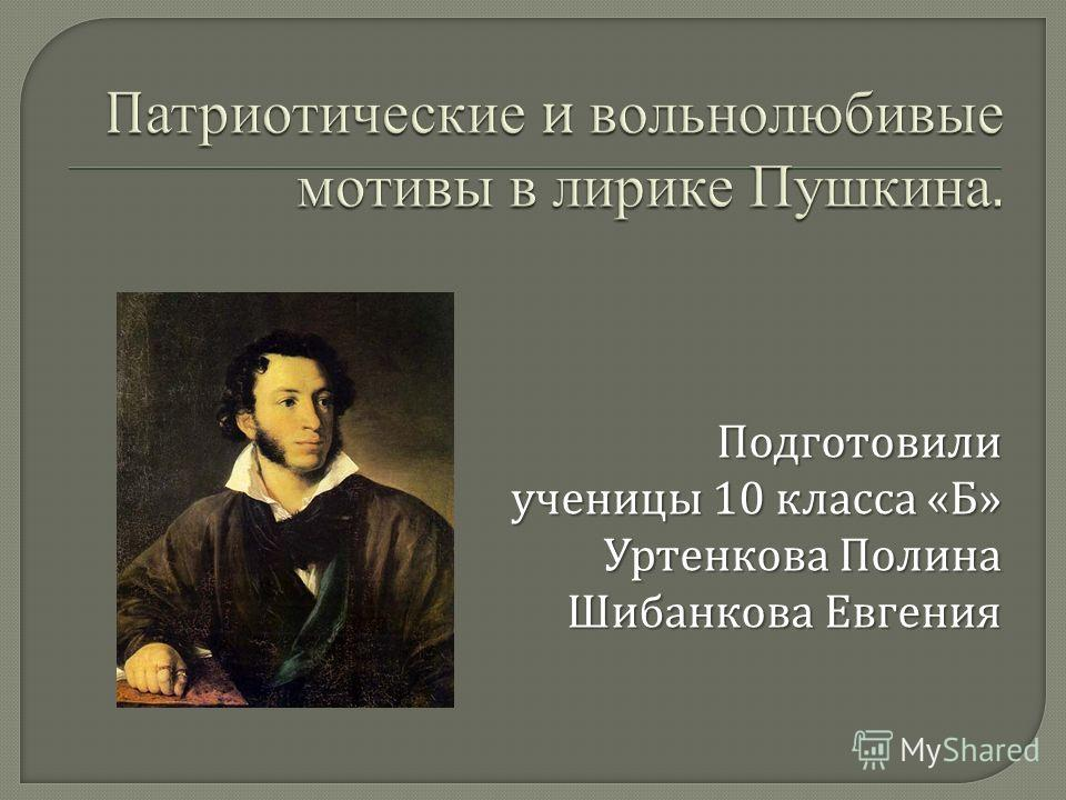 Подготовили ученицы 10 класса « Б » Уртенкова Полина Шибанкова Евгения