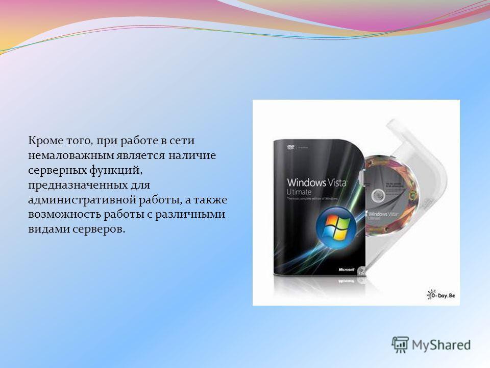 Кроме того, при работе в сети немаловажным является наличие серверных функций, предназначенных для административной работы, а также возможность работы с различными видами серверов.