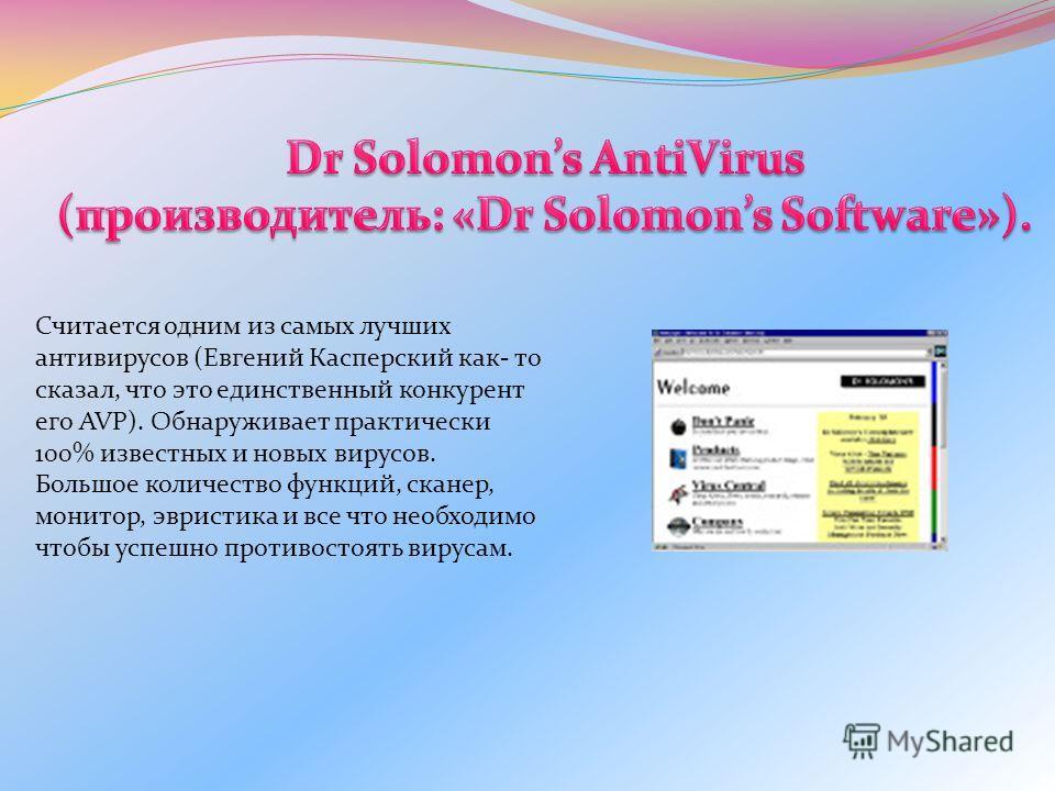 Считается одним из самых лучших антивирусов (Евгений Касперский как- то сказал, что это единственный конкурент его AVP). Обнаруживает практически 100% известных и новых вирусов. Большое количество функций, сканер, монитор, эвристика и все что необход