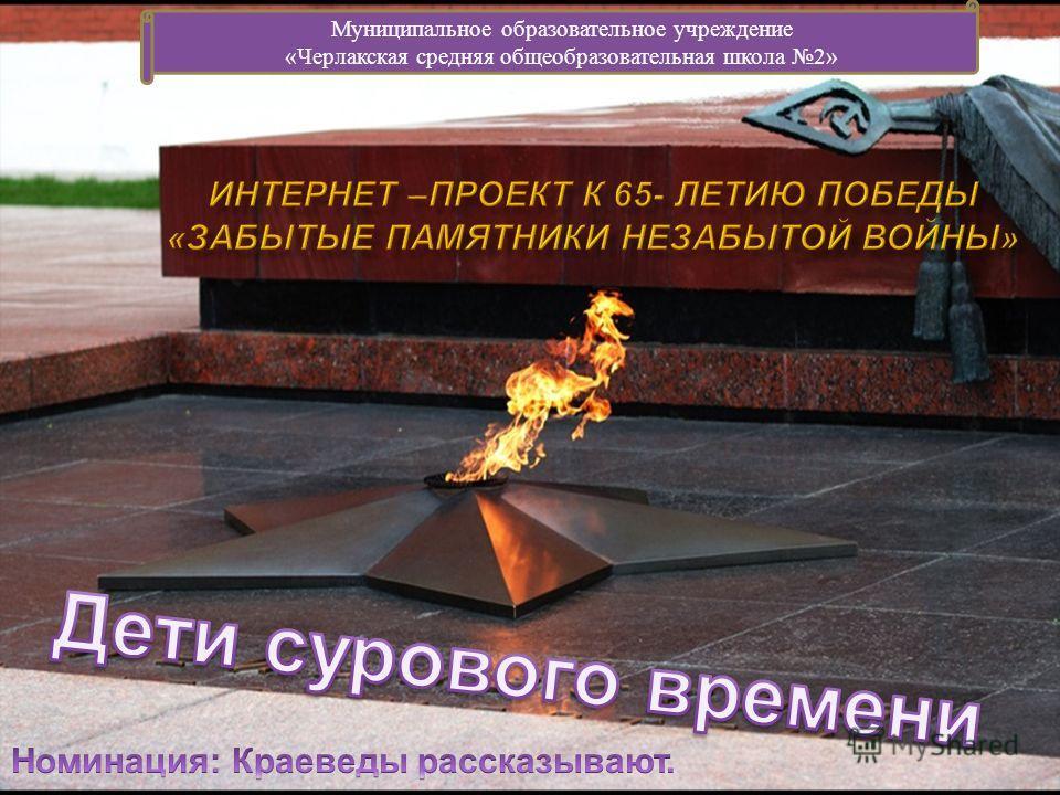 Муниципальное образовательное учреждение «Черлакская средняя общеобразовательная школа 2»