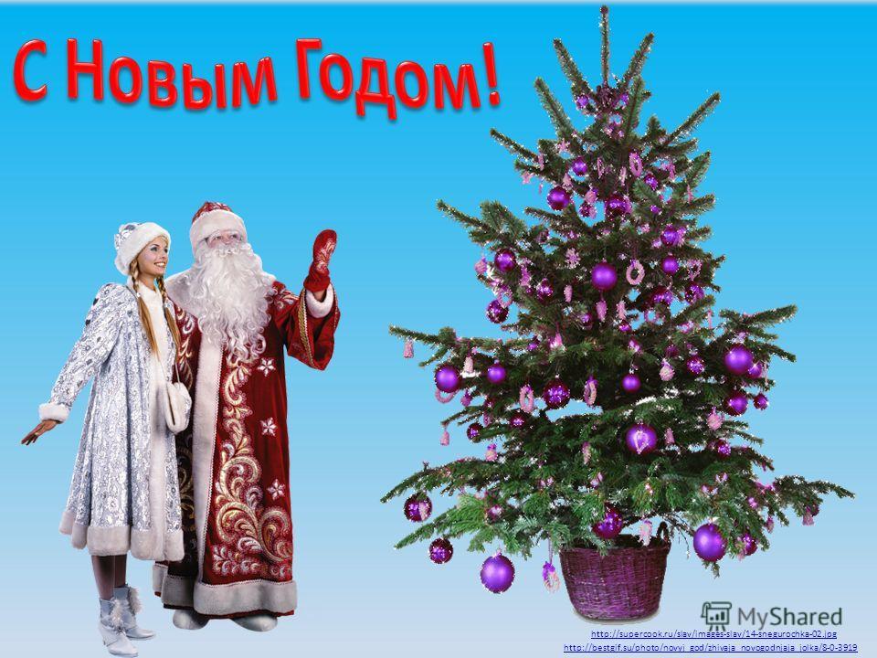 http://bestgif.su/photo/novyj_god/zhivaja_novogodnjaja_jolka/8-0-3919 http://supercook.ru/slav/images-slav/14-snegurochka-02.jpg