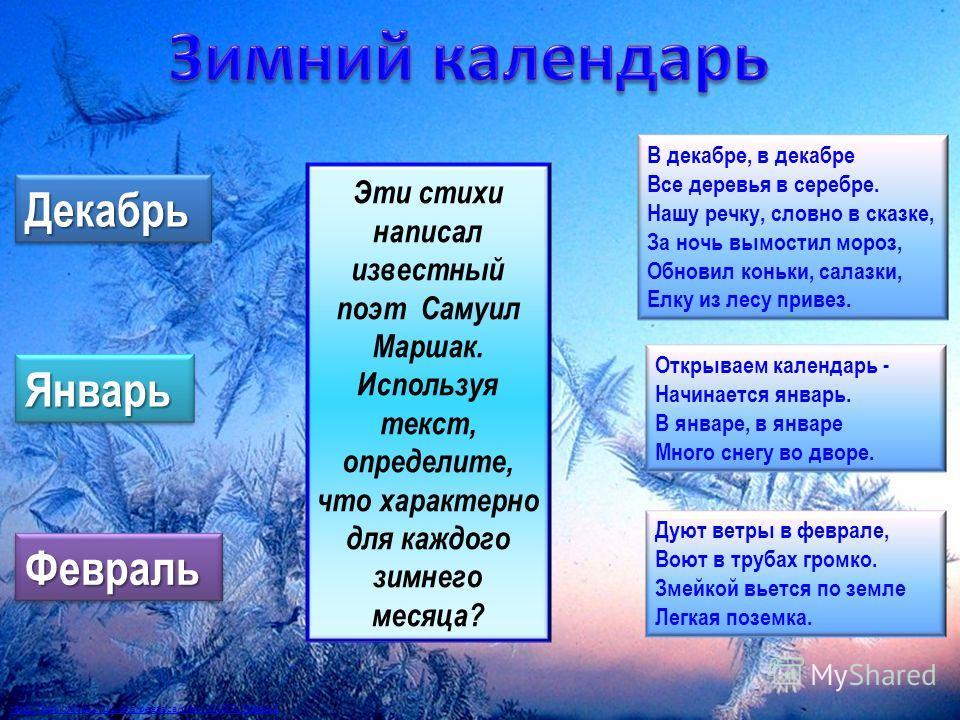 http://fotki.yandex.ru/users/pegasica/view/113003/?page=1ДекабрьДекабрь ЯнварьЯнварь ФевральФевраль В декабре, в декабре Все деревья в серебре. Нашу речку, словно в сказке, За ночь вымостил мороз, Обновил коньки, салазки, Елку из лесу привез. Открыва