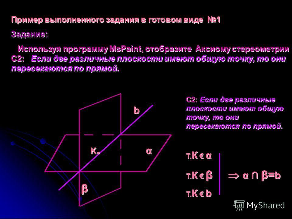 Задания Параллельность прямых. Параллельность прямых. Параллельность прямой и плоскости. Параллельность прямой и плоскости. Параллельность плоскостей. Параллельность плоскостей. С1: Какова бы ни была плоскость, существуют точки, принадлежащие и не пр