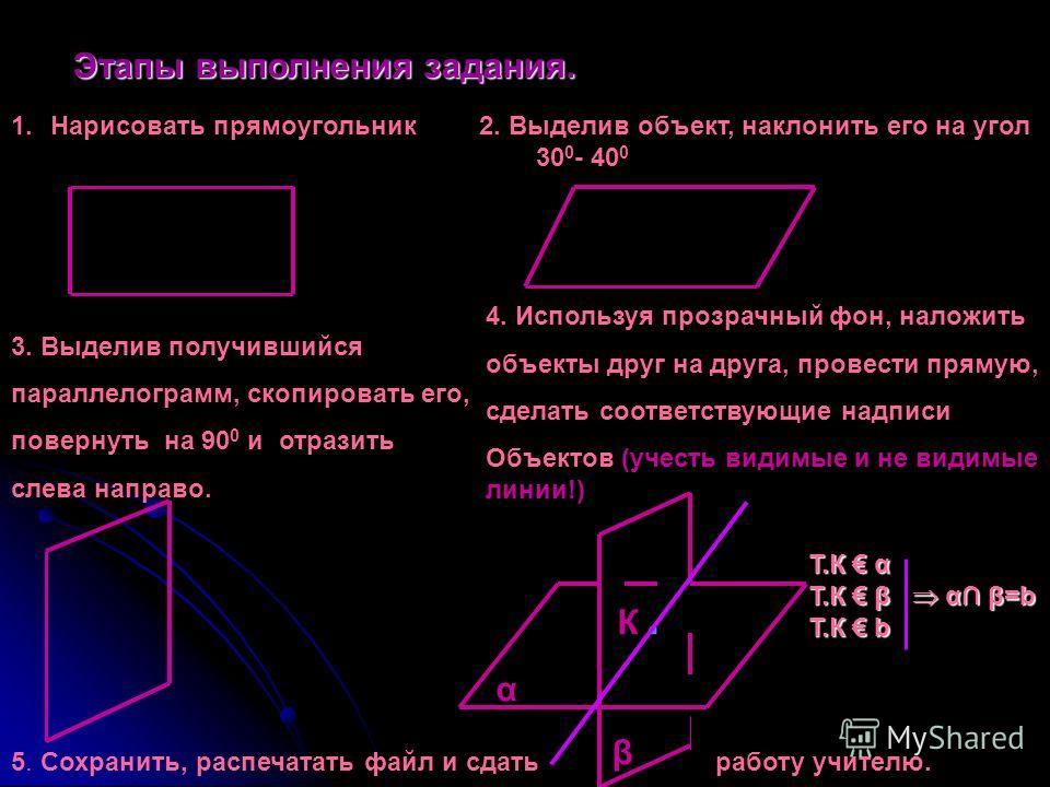 Пример выполненного задания в готовом виде 1 Задание: Используя программу MsPaint, отобразите Аксиому стереометрии С2: Если две различные плоскости имеют общую точку, то они пересекаются по прямой. Используя программу MsPaint, отобразите Аксиому стер