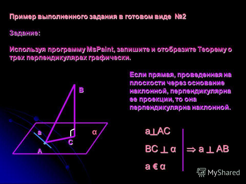 Этапы выполнения задания. 1.Нарисовать прямоугольник 2. Выделив объект, наклонить его на угол 30 0 - 40 0 3. Выделив получившийся параллелограмм, скопировать его, повернуть на 90 0 и отразить слева направо. 4. Используя прозрачный фон, наложить объек