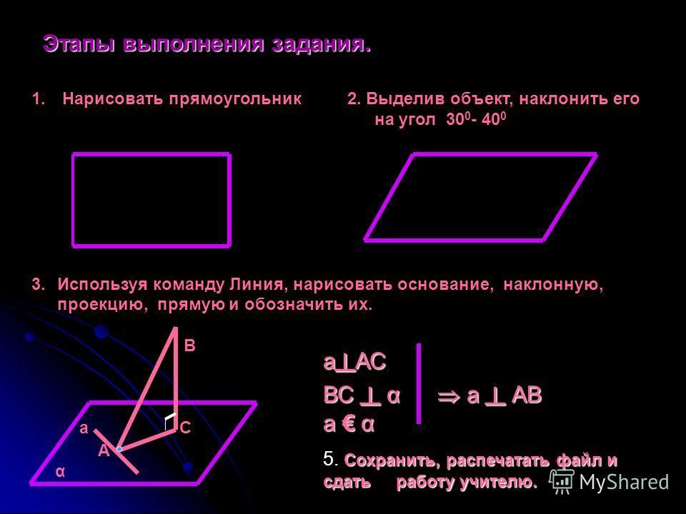 Пример выполненного задания в готовом виде 2 Задание: Используя программу MsPaint, запишите и отобразите Теорему о трех перпендикулярах графически. В а а α С С А а АС ВС α а АВ а α Если прямая, проведенная на плоскости через основание наклонной, перп