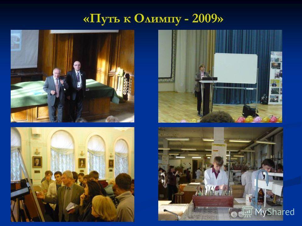 «Путь к Олимпу - 2009»