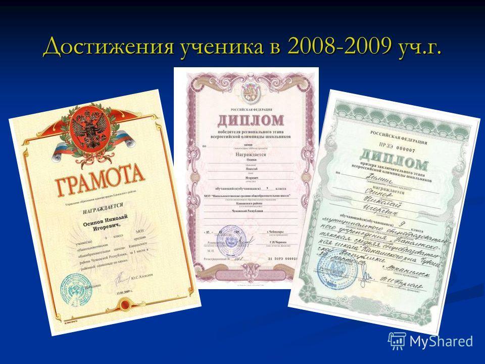 Достижения ученика в 2008-2009 уч.г.