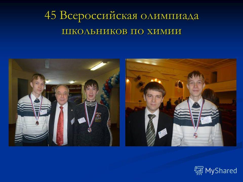 45 Всероссийская олимпиада школьников по химии