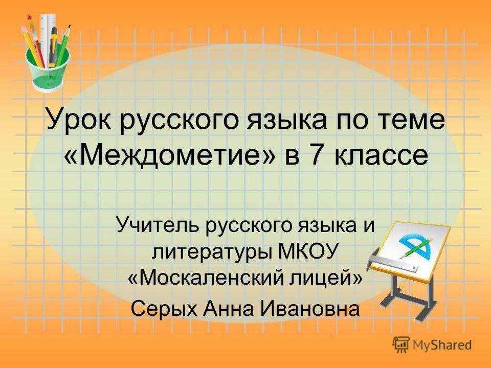 Русски инистут урок скачать фото 393-300