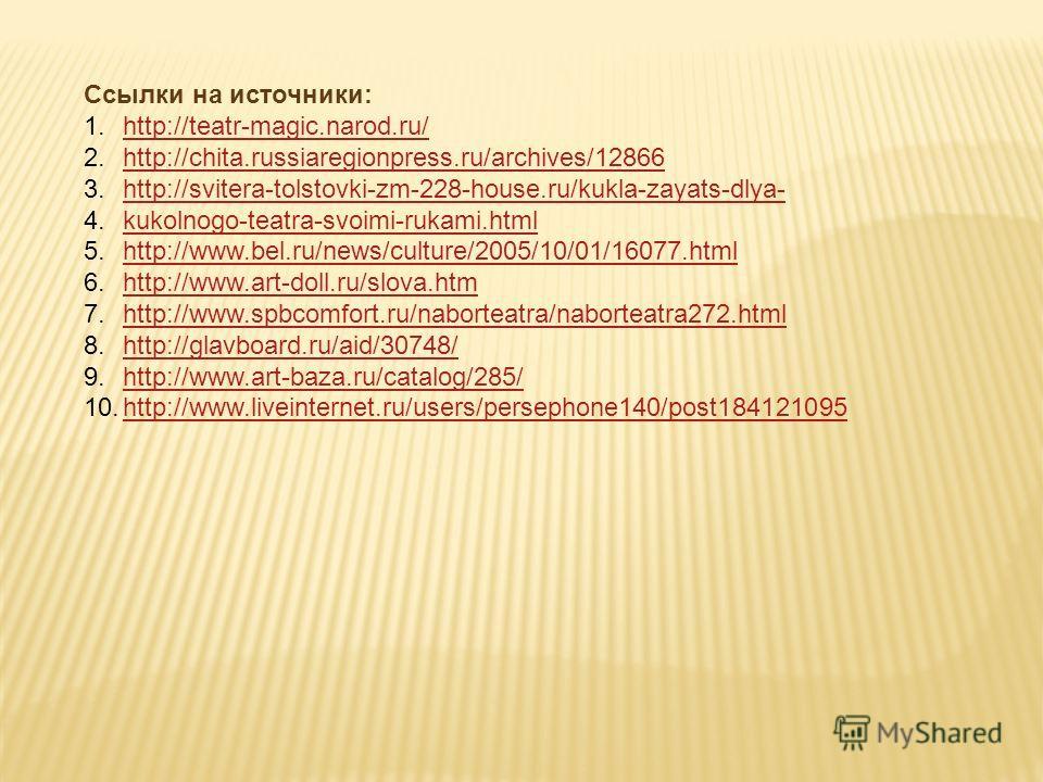 Ссылки на источники: 1.http://teatr-magic.narod.ru/http://teatr-magic.narod.ru/ 2.http://chita.russiaregionpress.ru/archives/12866http://chita.russiaregionpress.ru/archives/12866 3.http://svitera-tolstovki-zm-228-house.ru/kukla-zayats-dlya-http://svi
