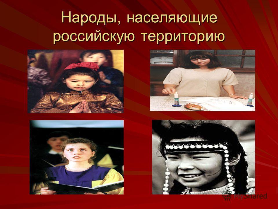 Народы, населяющие российскую территорию