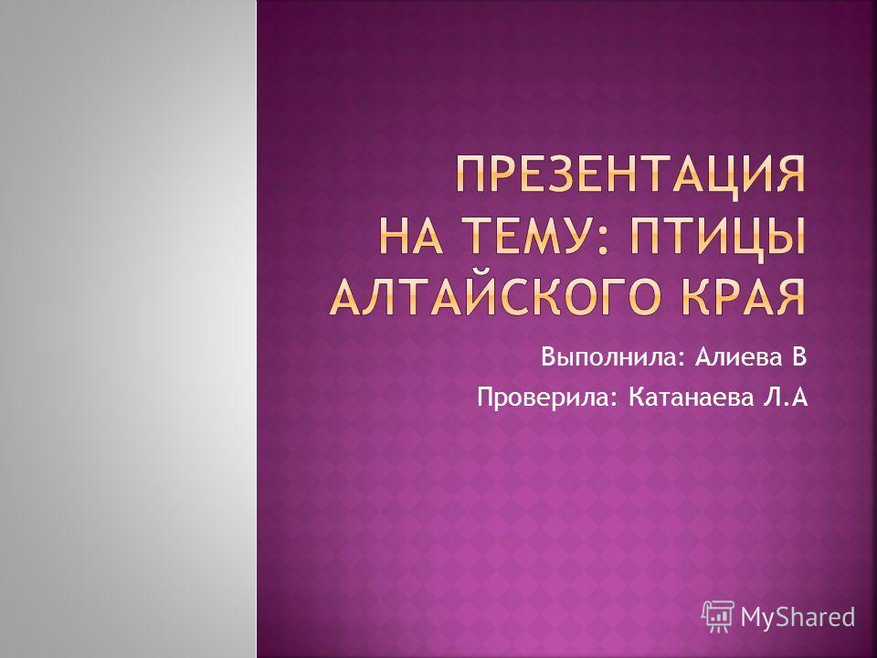 Выполнила: Алиева В Проверила: Катанаева Л.А