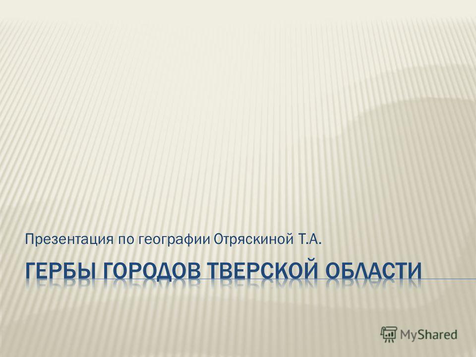 Презентация по географии Отряскиной Т.А.
