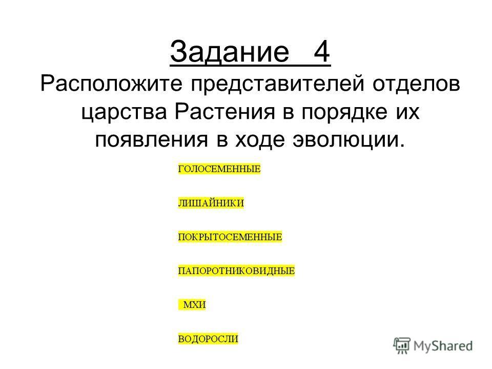 Задание 4 Расположите представителей отделов царства Растения в порядке их появления в ходе эволюции.
