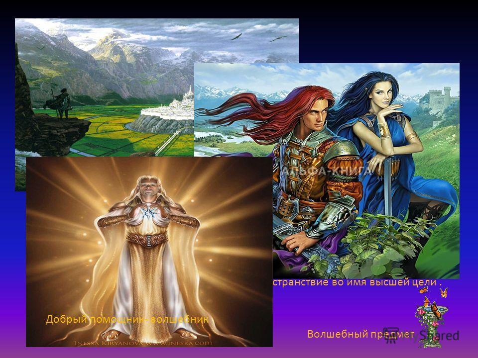 Светлое Королевство «Квест»-странствие во имя высшей цели. Добрый помощник- волшебник Волшебный предмет