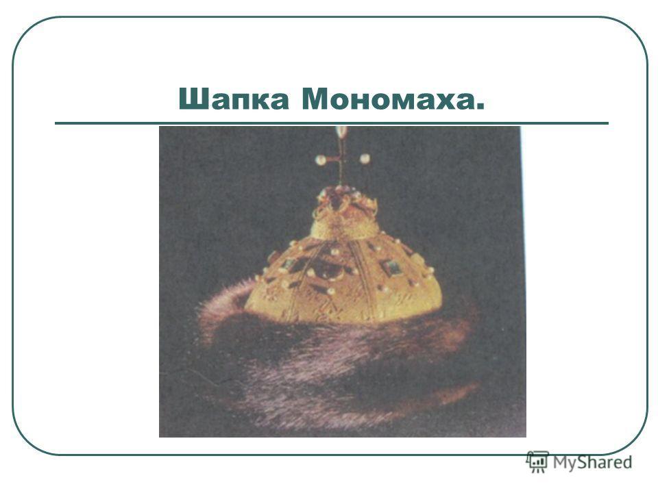 Шапка Мономаха.