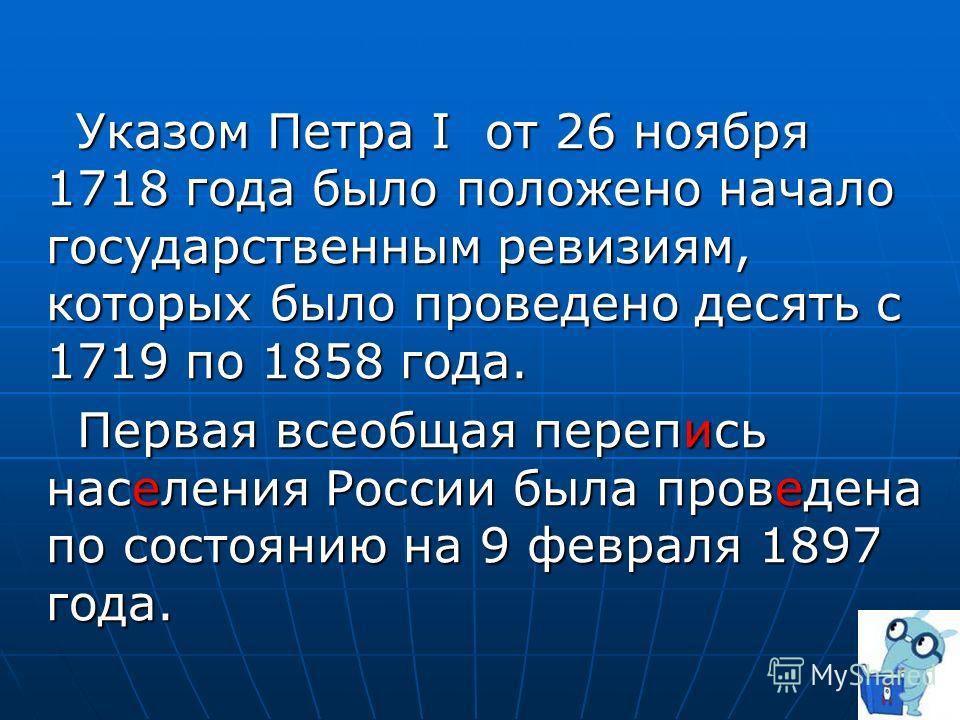 В Древней Руси государственные переписи начали проводиться со второй половины XIII века по инициативе монголов с целью учёта населения для определения размеров дани. В Древней Руси государственные переписи начали проводиться со второй половины XIII в