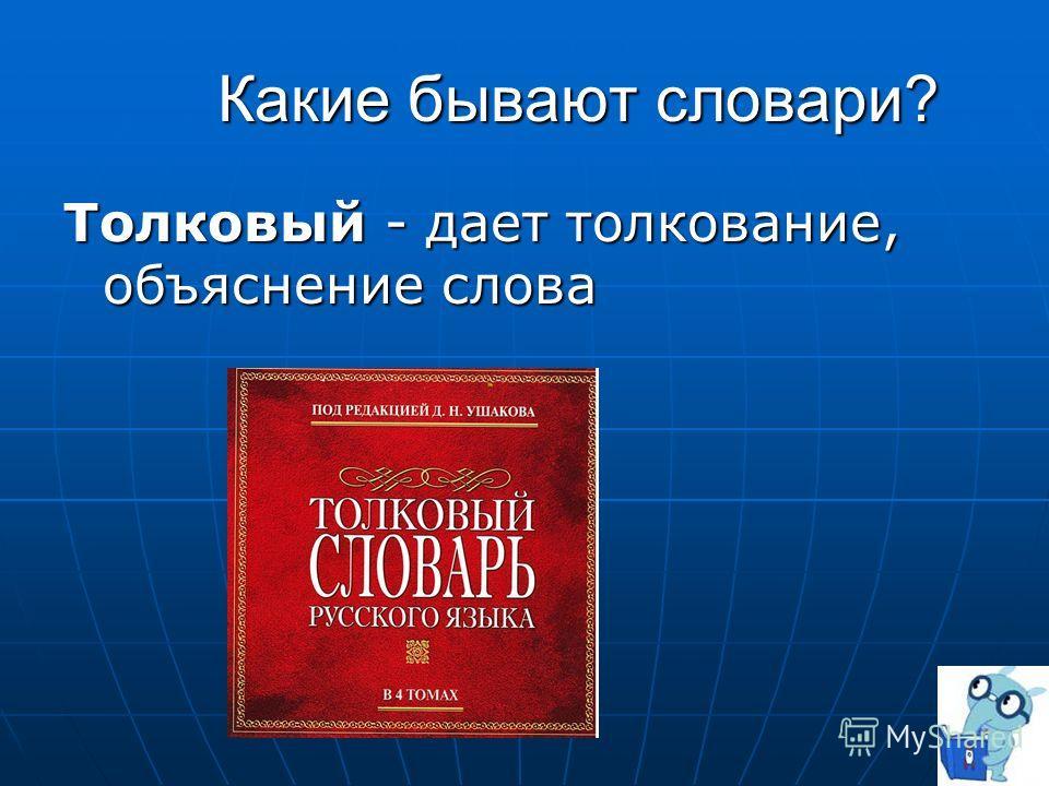 Какие бывают словари? Энциклопедические - это словари по всем отраслям знаний Лингвистические - это словари по языкам