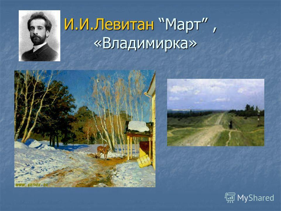 И.И.Левитан Март, «Владимирка»