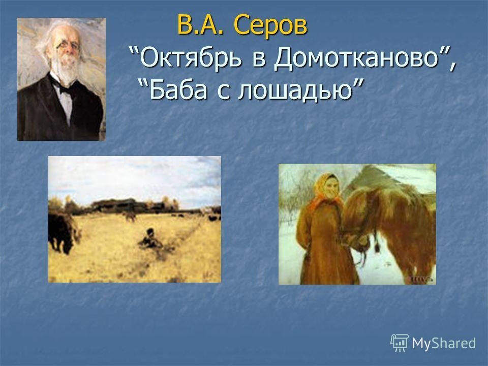 В.А. Серов Октябрь в Домотканово, Баба с лошадью В.А. Серов Октябрь в Домотканово, Баба с лошадью