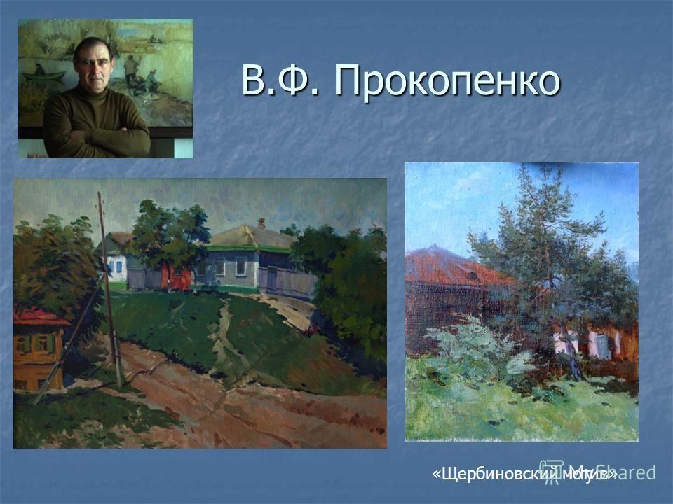 В.Ф. Прокопенко В.Ф. Прокопенко «Щербиновский мотив»