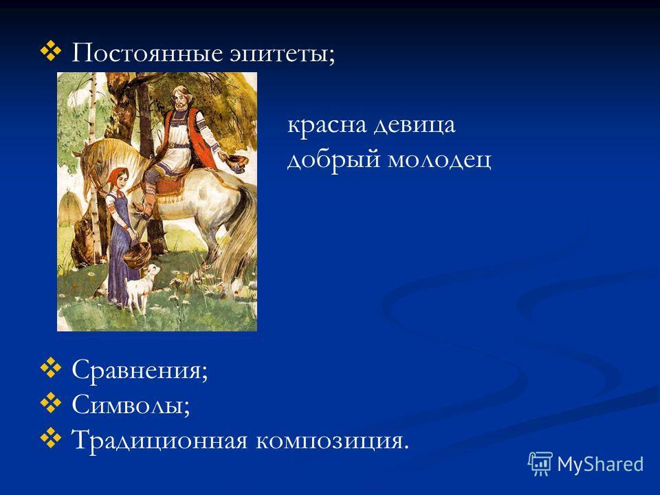 Постоянные эпитеты; красна девица добрый молодец Сравнения; Символы; Традиционная композиция.
