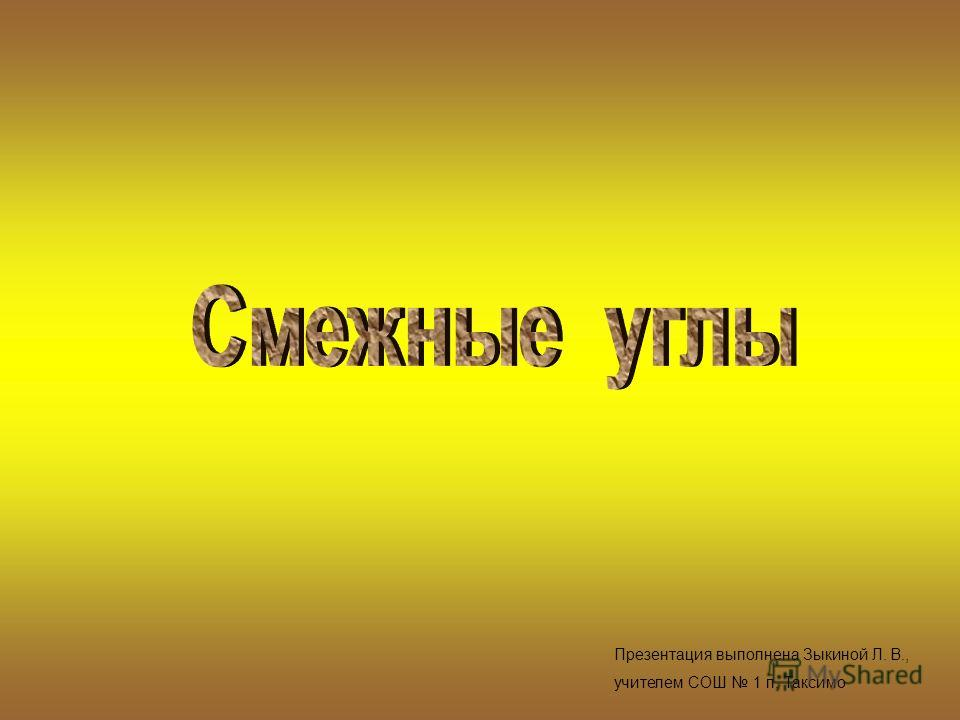 Презентация выполнена Зыкиной Л. В., учителем СОШ 1 п. Таксимо