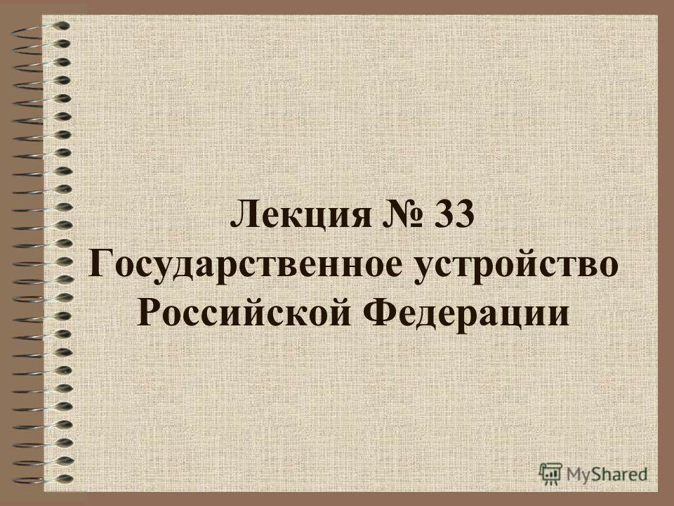 Лекция 33 Государственное устройство Российской Федерации