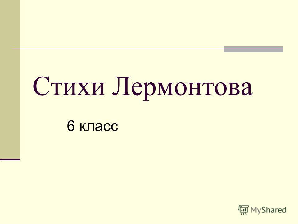 Стихи Лермонтова 6 класс