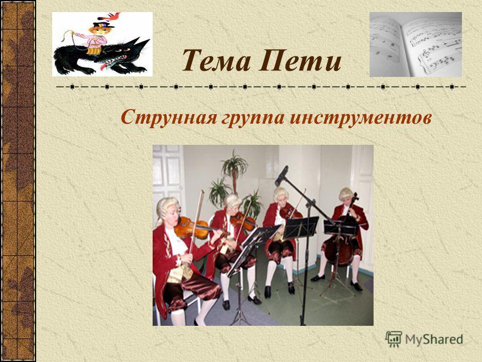Сергей Сергеевич Прокофьев Симфоническая сказка «Петя и волк»