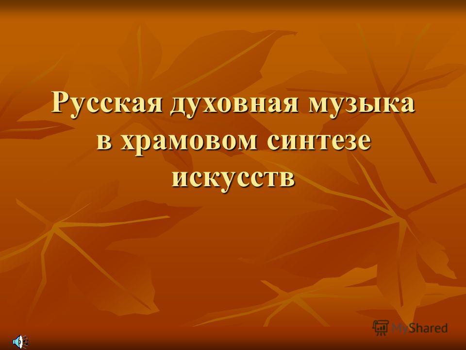 Русская духовная музыка в храмовом синтезе искусств