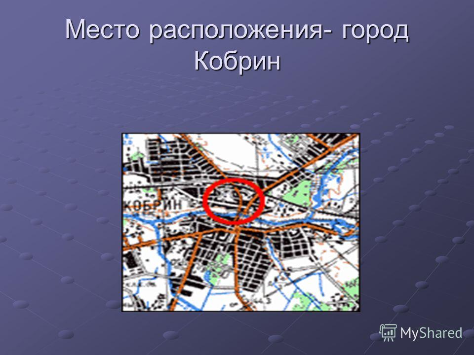 Место расположения- город Кобрин