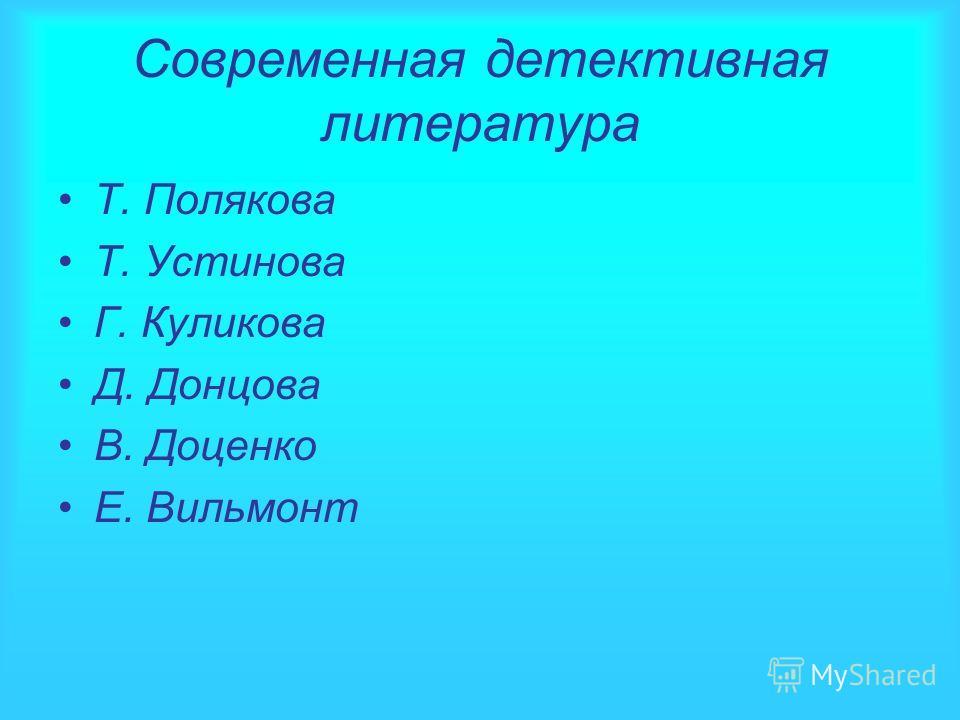 Современная детективная литература Т. Полякова Т. Устинова Г. Куликова Д. Донцова В. Доценко Е. Вильмонт