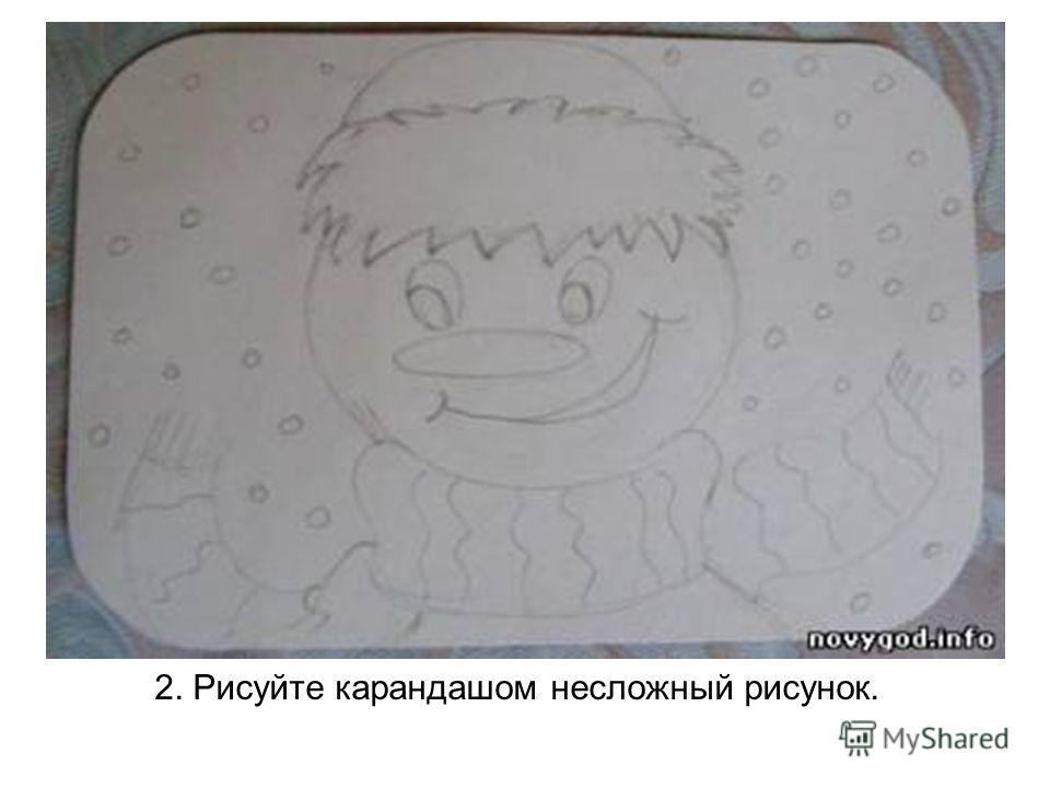 2. Рисуйте карандашом несложный рисунок.