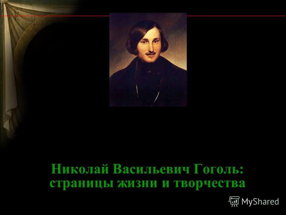 Николай Васильевич Гоголь: страницы жизни и творчества