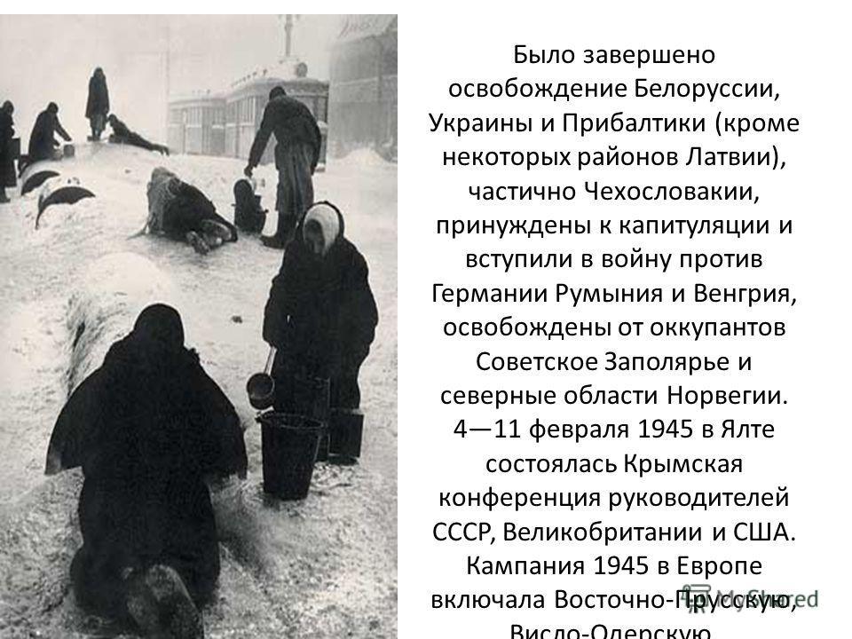 Было завершено освобождение Белоруссии, Украины и Прибалтики (кроме некоторых районов Латвии), частично Чехословакии, принуждены к капитуляции и вступили в войну против Германии Румыния и Венгрия, освобождены от оккупантов Советское Заполярье и север
