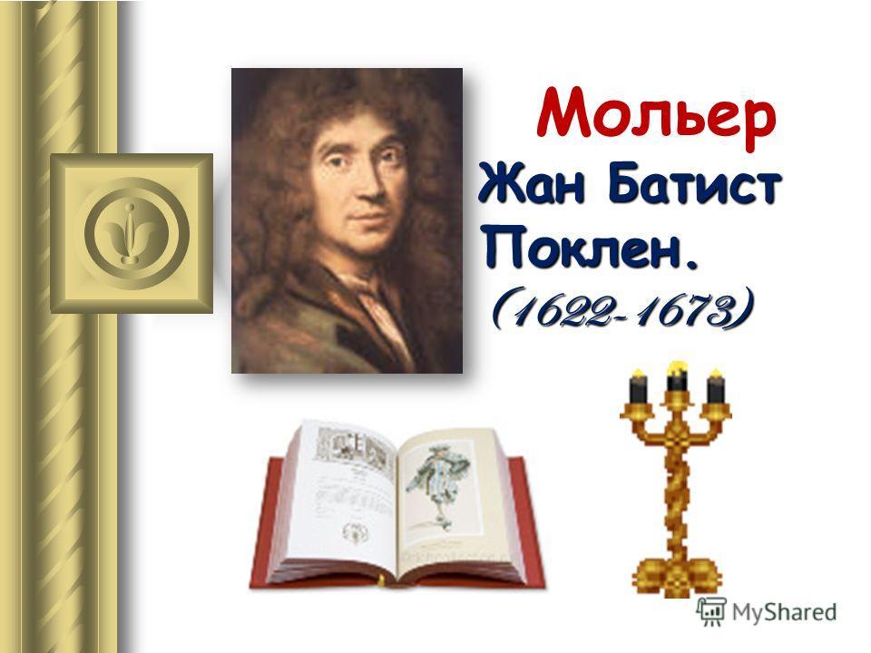 Мольер Жан Батист Поклен. (1622-1673)