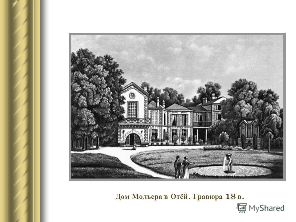 Дом Мольера в Отёй. Гравюра 18 в.
