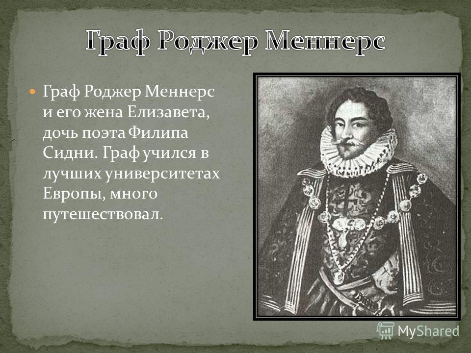 Кристофер Марло, английский поэт и драматург, предшественник Шекспира. Марло умер в 1593-м, но, по версии ученых, его смерть была сфабрикована, чтобы спасти поэта от обвинений в ереси, а сам Марло, воскресший под чужим именем, принялся сочинять шедев